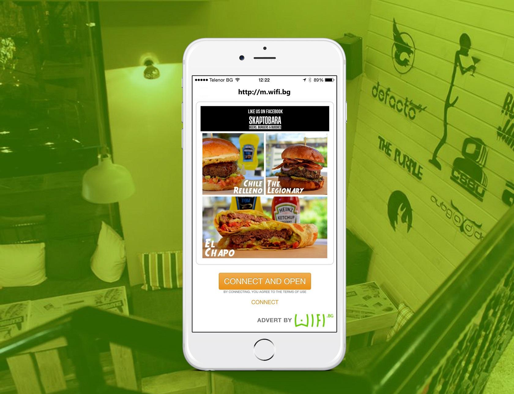 Wi-Fi рекламата в Skaptobara